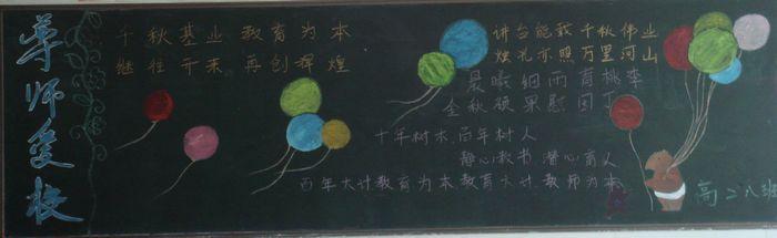 """2013""""尊师爱校""""班级黑板报获奖榜"""